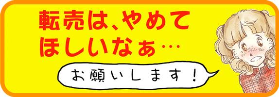カワイイ&おとめチック / 第一回陸奥A子ARTの世界